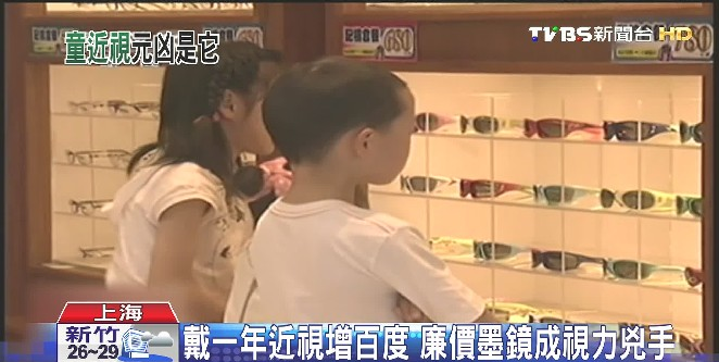 戴1年近視增百度 廉價墨鏡成視力兇手