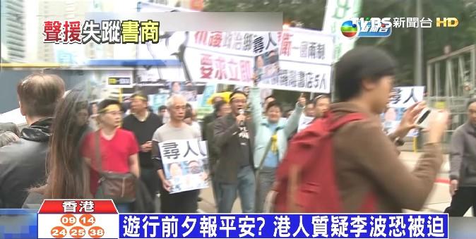 賣禁書5人離奇失蹤 港人抗議「政治綁架」