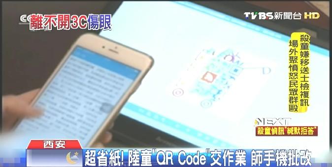 超省紙!陸童「QR Code」交作業 師手機批改