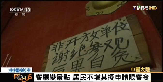 FOCUS/北京南鑼鼓巷限客令 旅行團禁止進入