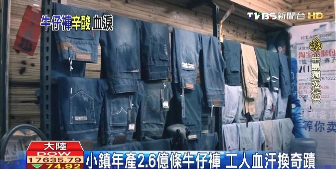小鎮年產2.6億條牛仔褲 工人血汗換奇蹟