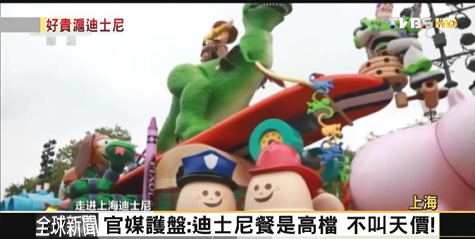 FOCUS/上海迪士尼試營運 萬人進園長龍處處