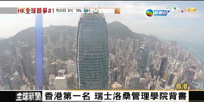 FOCUS/香港第一名 瑞士洛桑管理學院背書