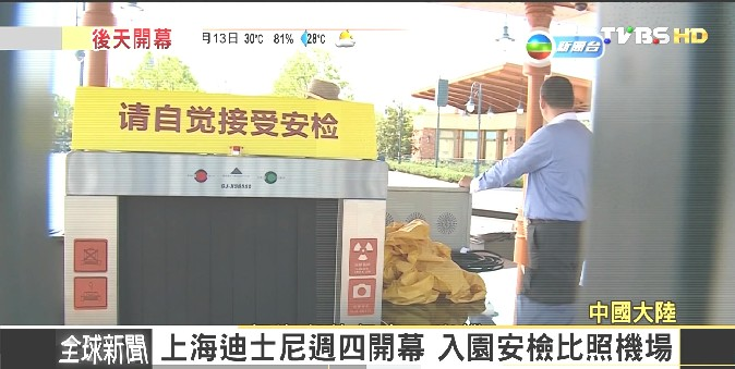 FOCUS/上海迪士尼週四開幕 入園安檢比照機場
