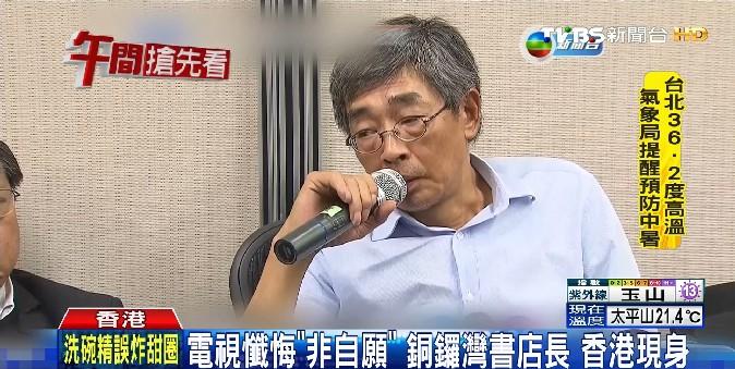 電視懺悔「非自願」銅鑼灣書店長 香港現身