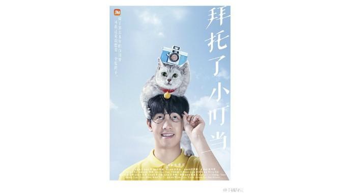 「真貓」版哆啦A夢 陸微電影網上掀起話題