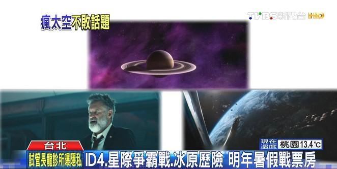 全球瘋太空 《ID4》、《星際爭霸戰》接力推續集