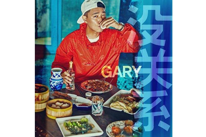 Gary首支中文RAP作品 衝上榜單冠軍