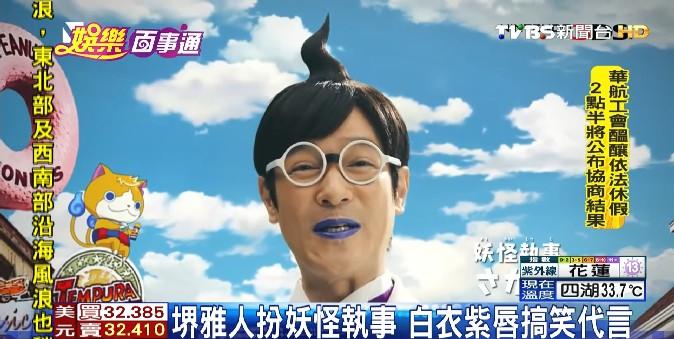 堺雅人扮妖怪執事白衣紫唇搞笑代言tvbs新聞網