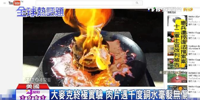大麥克終極實驗 肉片遇千度銅水毫髮無傷