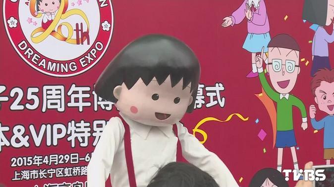 卡哇伊! 櫻桃小丸子卡通25週年上海開展