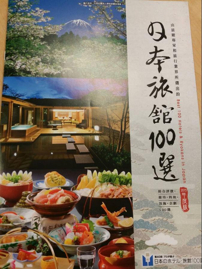 泡湯聖經!2015日本百選溫泉旅館 台人經營「坐漁莊」上榜