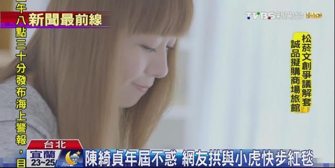 陳綺貞披婚紗「我願意」 喜餅廣告掀話題