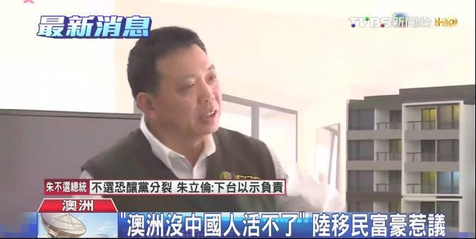 「澳洲沒中國人活不了」 陸移民富豪惹議