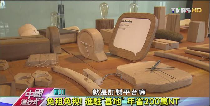【中國進行式】「孵化」青年企業 直擊成都!創業基地