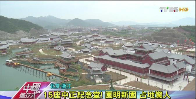 【中國進行式】斥1500億台幣!圓明「新」園 重現歷史