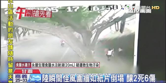 陸瞬間怪風圍牆如紙片倒塌 釀2死6傷