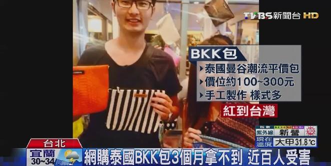 網購泰國BKK包3個月拿不到 近百人受害