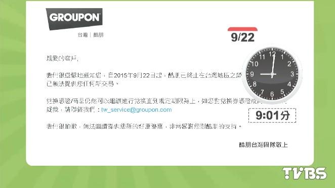 台灣「酷朋」急關官網! 宣布停止在台營運