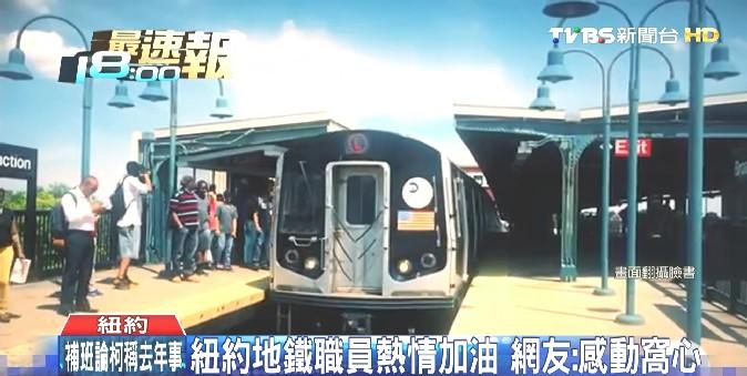 慶祝北捷20週年 紐約地鐵中文獻祝福