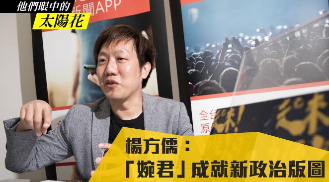 楊方儒:「婉君」成就新政治版圖│太陽花兩周年