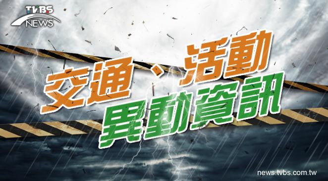 颱風杜鵑來襲!全台各地活動、交通、門診資訊異動一覽
