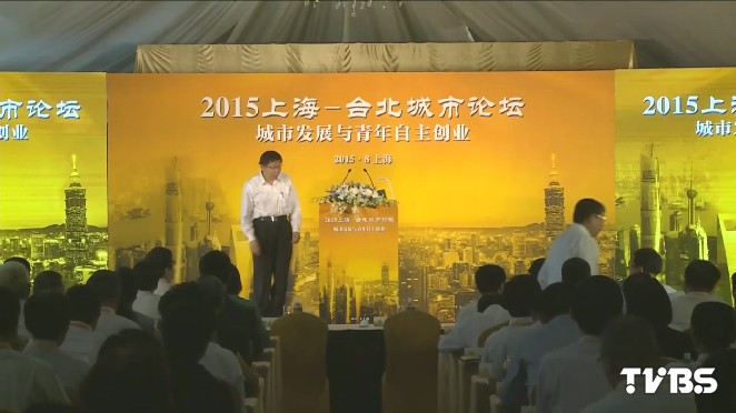 雙城論壇上海開幕 柯談「一五新觀點」