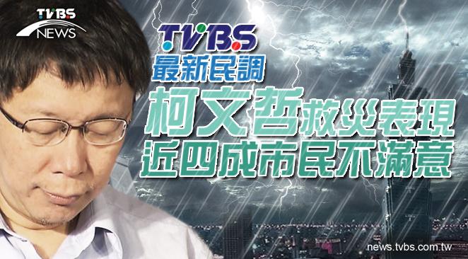 柯文哲滿意度下滑 逾半市民:「颱風應該留守」