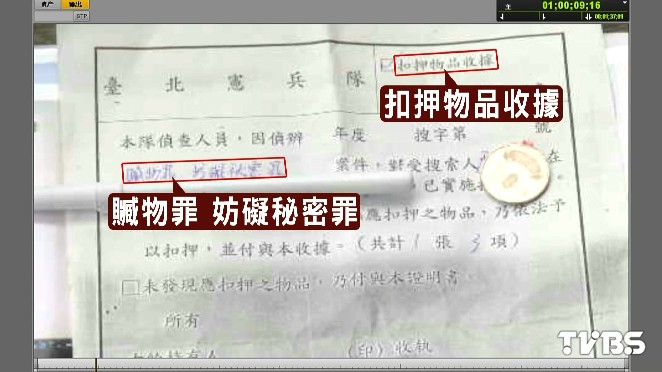 憲兵隊搜民宅案 國防部公布14人懲處名單