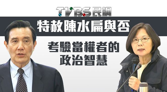 特赦陳水扁?TVBS民調:35%贊成、36%不贊成