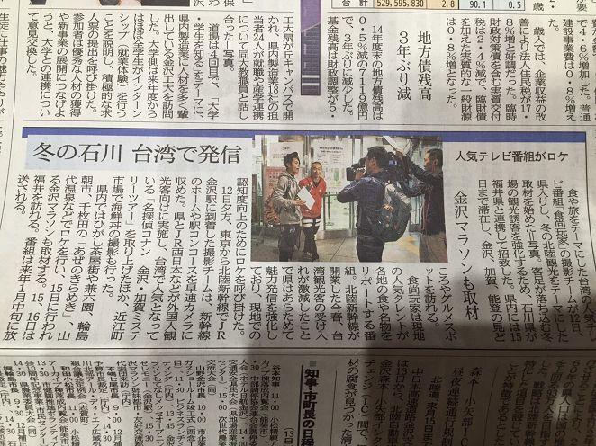 浩角翔起驚喜登日媒 宣布正式成為國際化藝人
