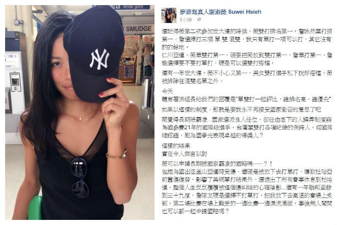 「網球一姐」奧運沒教練 謝淑薇難過:被國家霸凌
