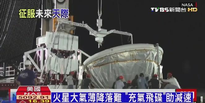 NASA測試「飛碟」降落傘 登火星不怕墜