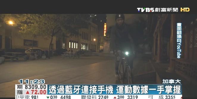 導航照明全靠它! 傳統單車聰明變身