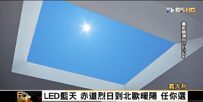 FOCUS/LED藍天 模擬滿室暖陽、自然光線