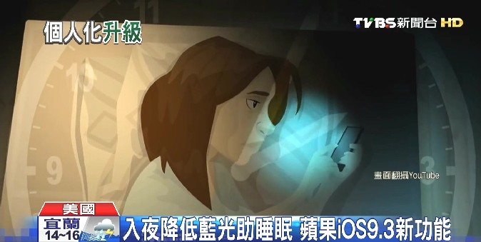 入夜降低藍光助睡眠 蘋果iOS9.3新功能