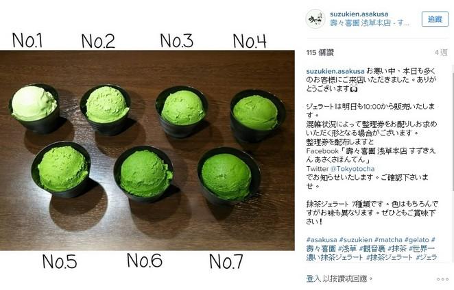 7等級分顏色 東京「世界最濃抹茶」江戶時代就開店