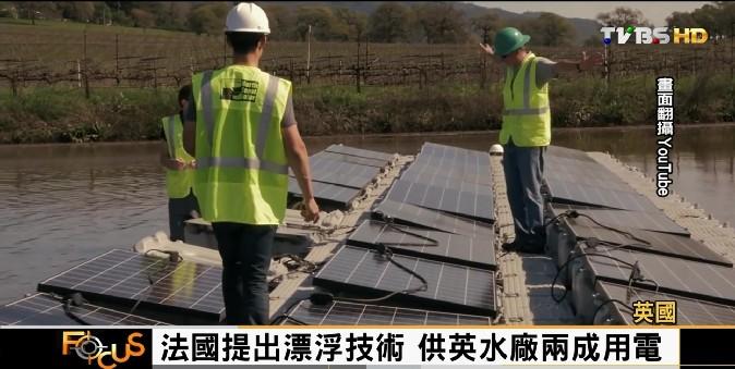 FOCUS/英漂浮太陽能發電廠 綠能新趨勢