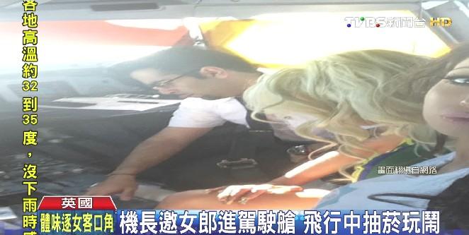機長邀女郎進駕駛艙 飛行中抽菸玩鬧