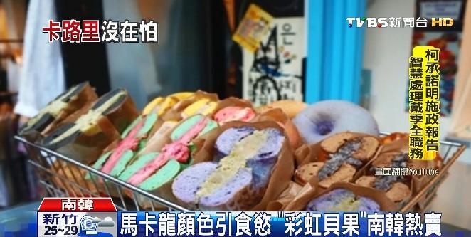 馬卡龍顏色引食慾 「彩虹貝果」南韓熱賣