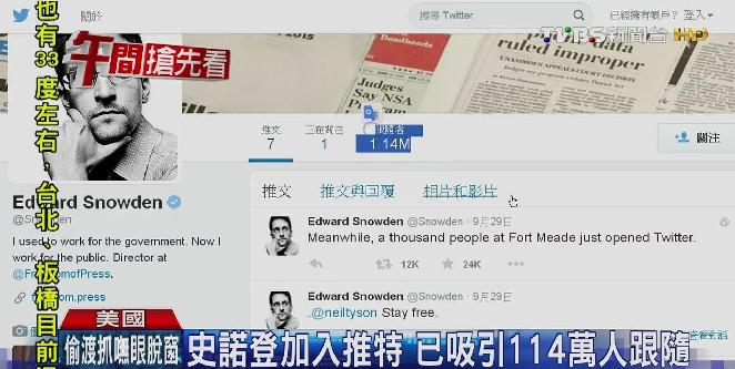 史諾登加入推特 已吸引114萬人跟隨