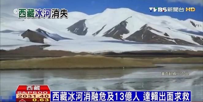 西藏冰河消融危及13億人 達賴出面求救