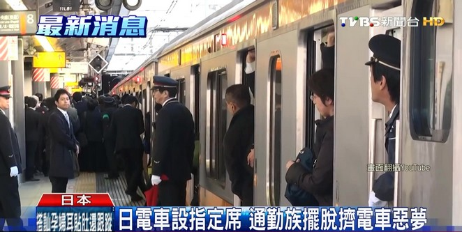 日電車設指定席 通勤族擺脫擠電車惡夢