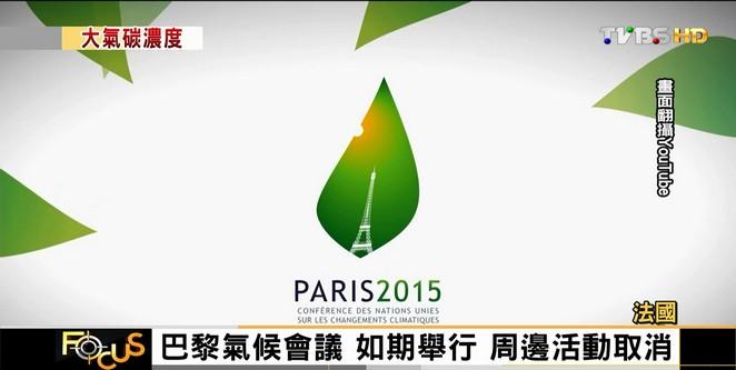 FOCUS/巴黎氣候會議如期舉行 周邊活動取消