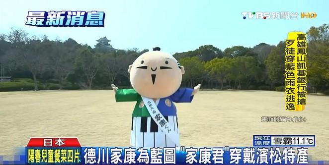 日本吉祥物大賽 「家康君」近7百萬票奪冠