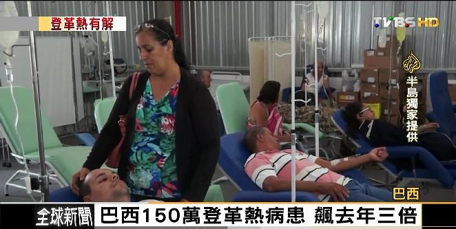 FOCUS/登革熱疫苗 法賽諾菲集團15億研發