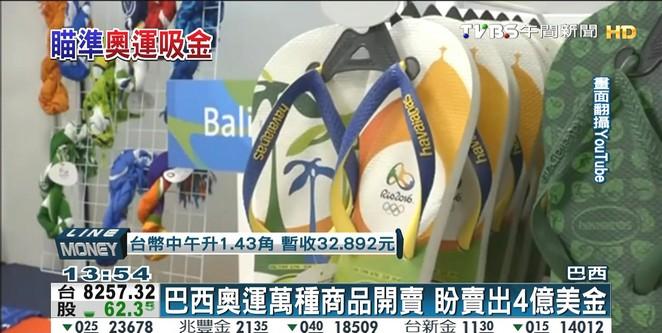 巴西奧運萬種商品開賣 盼賣出4億美金