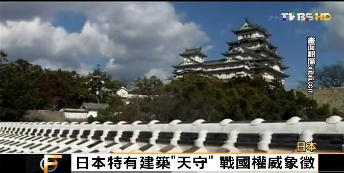 FOCUS/日本特有建築「天守」 戰國權威象徵