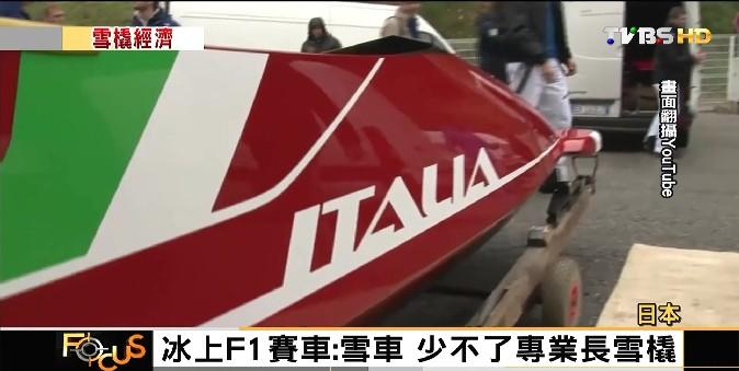 FOCUS/長雪橇誰製造?日本地方工廠 出貨國際