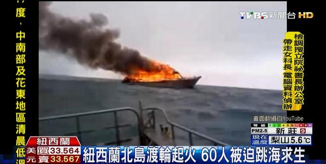 紐西蘭北島渡輪起火! 60人被迫跳海求生